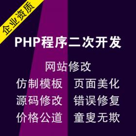ASP/NET/PHP源码修改二次开发/功能定制